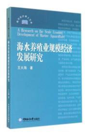 海水养殖业规模经济发展研究/海洋经济博士文库