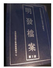 正版全新《明发档案》缩微中心9787549589586 w