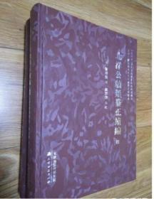 全新正版包邮 北洋公牍类纂正续编(全4册)9787552800791 w