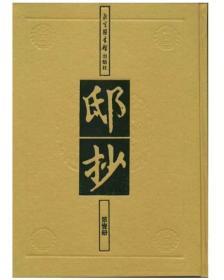 全新正版包邮《邸抄(全120册)北京图书馆出版社w