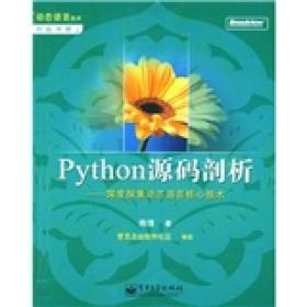 Python源码剖析:深度探索动态语言核心技术