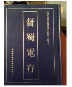 正版全新 《督蜀电存》缩微中心w