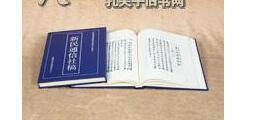 正版全新《新民通信社稿》新民通信社稿(16开精装 全一册)w