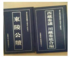 正版全新包邮《西藏奏议、川藏奏底合编》w