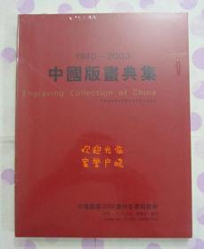 正品 名家 经典 人美 精美画册 中国版画典集 1940-2003 16开