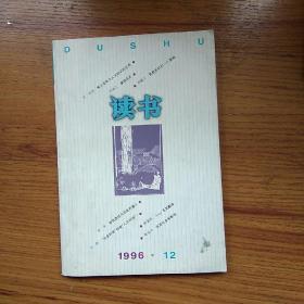 读书1996-12
