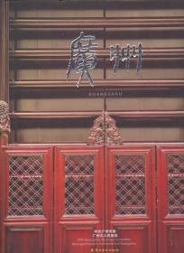 广州——摄影集[2015年6月]