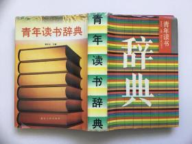 青年读书辞典(硬精装)
