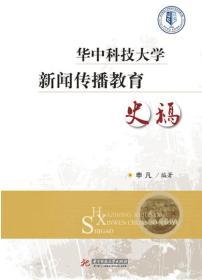 【全新正版】华中科技大学新闻传播教育史稿