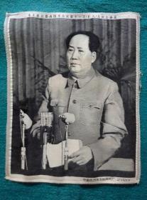 毛主席在最高国务会议第十一次(扩大)会议上讲话(丝织品)