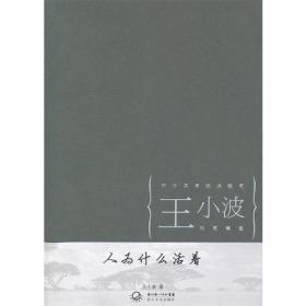 人为什么活着:王小波随笔精选 长江文艺出版社