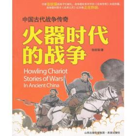 中国古代战争传奇 火器时代的战争