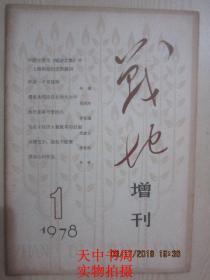 【创刊号】战地增刊 1978年总第一期