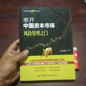 推开中国资本市场风险管理之门