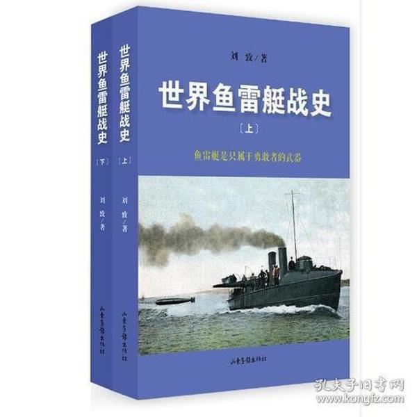 世界鱼雷艇战史(套装共2册)