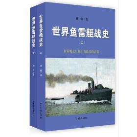 世界鱼雷艇战史(上,下全)