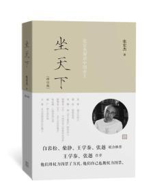 坐天下——张宏杰解读中国帝王(修订版)