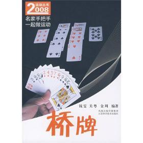 桥牌 钱雯 江苏科学技术出版社 9787534557828