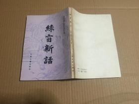 绿窗新话(中国古典小说研究资料丛书)91年一版一印 私藏品好