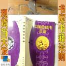 中国金银币年鉴1994-1995[中英文版]