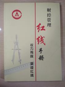 财经管理红线手册