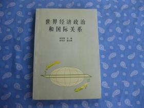 世界经济政治和国际关系 【苏出准印(200)字JSE-0000407号】