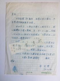 老诗人米斗信札一通一页