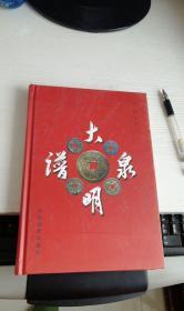 大明泉谱  刘征主编 / 中国商业出版社