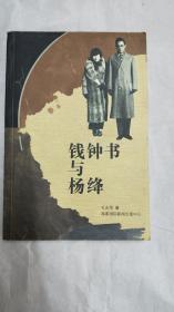 钱锺书与杨绛》孙庆茂著 海南国际新闻出版中心 1997年
