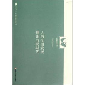 【正版】人的全面发展理论与现时代 陈桂生著