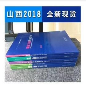 山西2018定额 、山西省2018定额、山西省2018计价依据、山西省2018预算定额