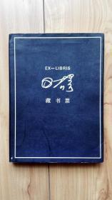 可杨藏书票  硬精装带护封  一版一印私藏品佳  作者签名本保真