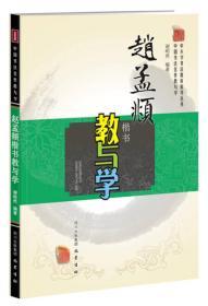 赵孟頫楷书教与学