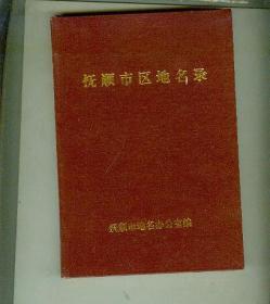 抚顺市区地名录[硬精装]印1700册  ( 书重近0.4公斤)