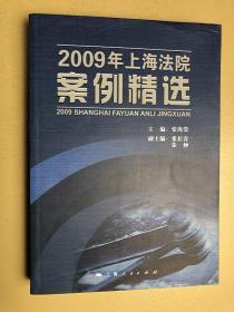 2009年上海法院案例精选