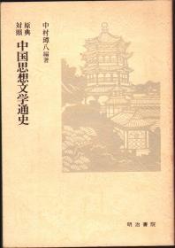 原典对照中国思想文学通史 附邮便一张 昭和59年初版