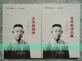 王尽美画传、王尽美诗文集(两册)