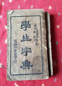 民国外文书 学生字典【民国35年67版】