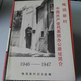 梅园新村1946---1947   31号