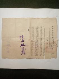 中华民国三十五年陕西省政府训令