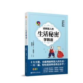 读韩国人的生活秘密学韩语