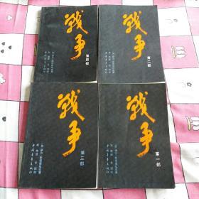 战争(4部全、中国青年出版社、1985年一版一印)