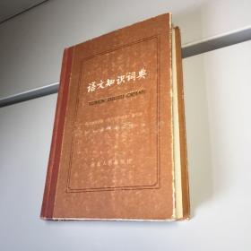语文知识词典 精装内页新