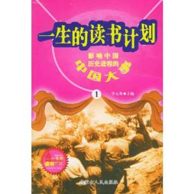 一生的读书计划、 影响世界历史进程的 世界名人(2)