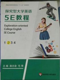 探究型大学英语5E教程2 施志渝 华东师范大学出版社 9787567555280