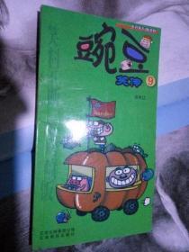 豌豆笑传9