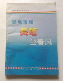 《长虹现象》系列丛书之四:彩电市场长虹坐春风