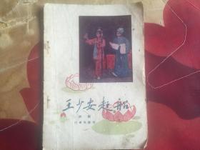 王少安赶船 1959年1版1印