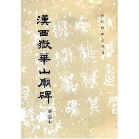 汉西岳华山庙碑