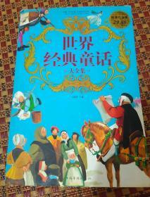 世界经典童话大全集(超值白金版)